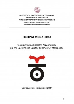 TSRG/AUTh Annual Report 2013